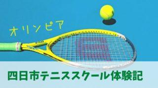 四日市テニススクール オリンピア