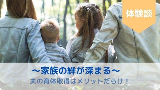 夫の育休取得はメリットだらけ!1ヶ月の育休で家族の絆が深まった話