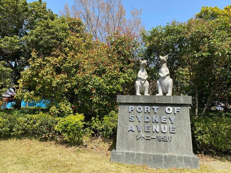 シドニー港公園の由来