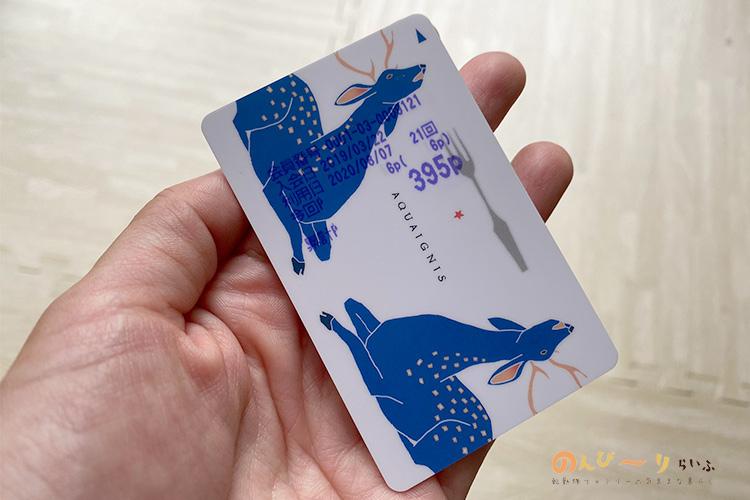 アクアイグニスポイントカード