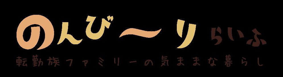 のんび〜りライフ