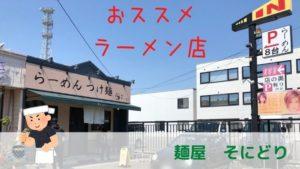 四日市のおススメラーメン店『麺屋 そにどり』の紹介