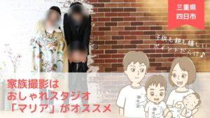 三重県四日市*家族写真をおしゃれスタジオで撮るなら「写真スタジオマリア」がイチオシ
