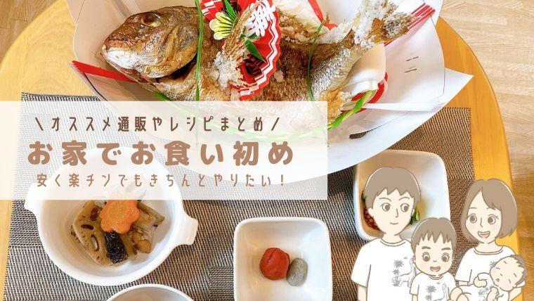 お食い初めを家で安く楽チンに!オススメ通販や料理レシピを紹介
