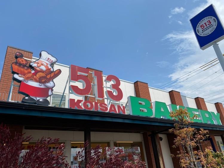 四日市のパン屋513ベーカリー