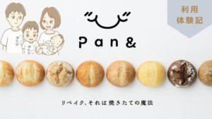 焼きたて冷凍パン通販サイト・Pan&(パンド)を利用してみた