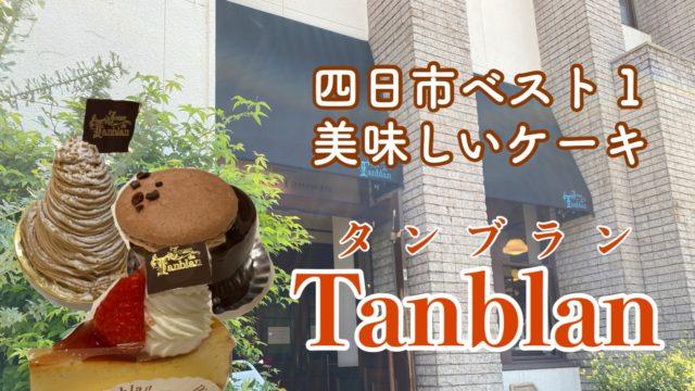 """【四日市・ケーキ屋】タンブランは""""食べログ1位""""の納得の美味しさ!"""