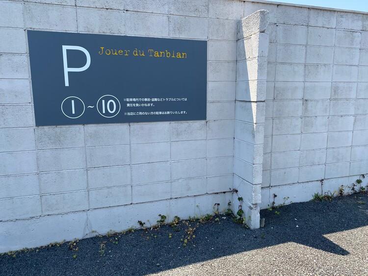 タンブラん駐車場