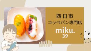 三重県四日市「miku.(39)」素材にこだわったコッペパン専門店