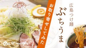【取り寄せ可能】東京で閉店した広島つけ麺の「ぶちうま」が広島で復活